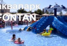 """Аквапарк """"FONTAN"""" в Шымкенте"""