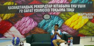 Житель Алматинской области установил рекорд по непрерывному вязанию
