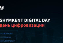 Shymkent Digital Day
