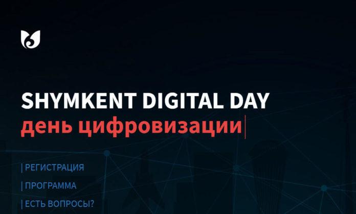 Shymkent Digital Day