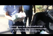 За получение взятки задержан глава отдела строительства Сайрамского района