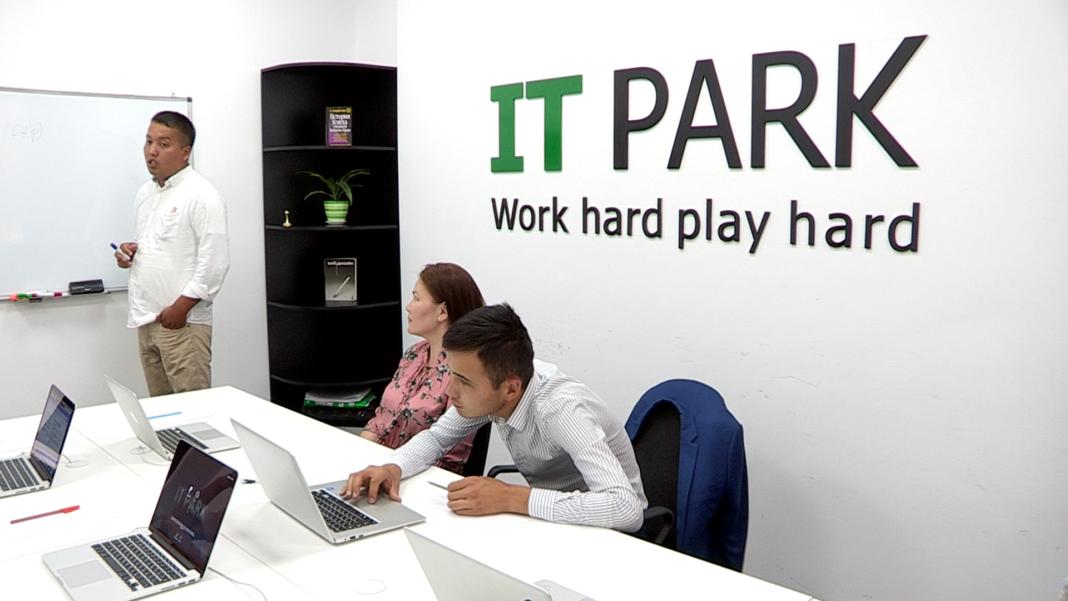 IT-парк