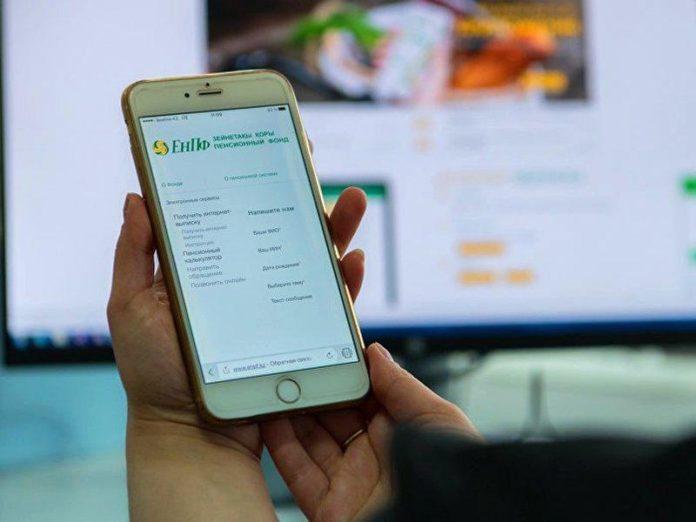 мобильное приложение ЕНПФ