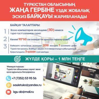 конкурс, герб Туркестанской области