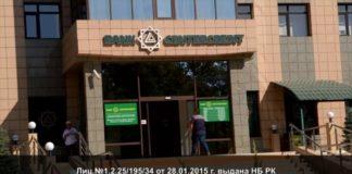 Банк ЦентрКредит в Шымкенте