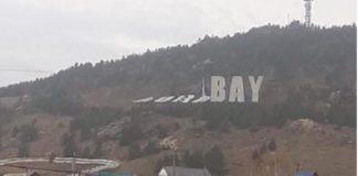 """""""голливудскую"""" надпись сдуло ветром в Боровом"""