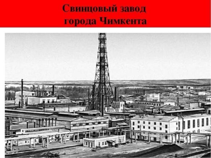 В Шымкенте снесли трубу бывшего промышленного гиганта -  Свинцового завода