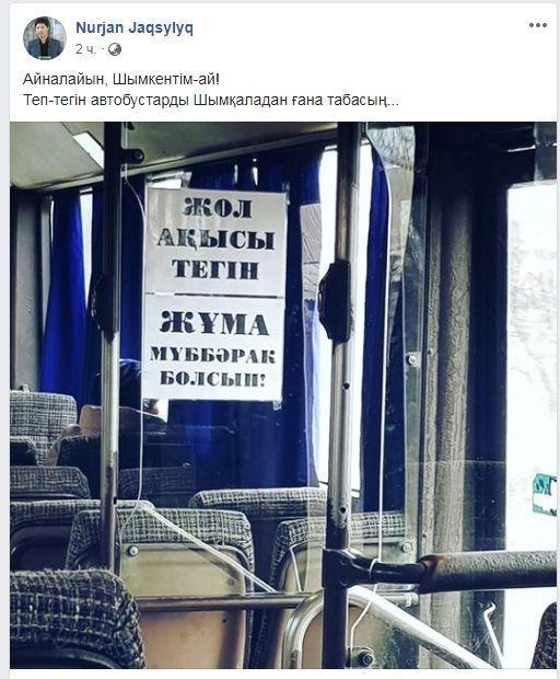 В пятницу в Шымкенте многие автобусы возят людей бесплатно