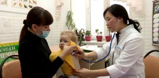 На приеме у детского врача (педиатра)