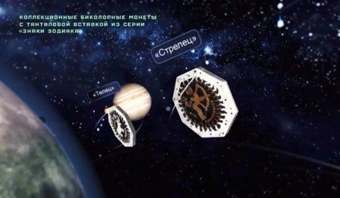 монеты- знаки Зодиака