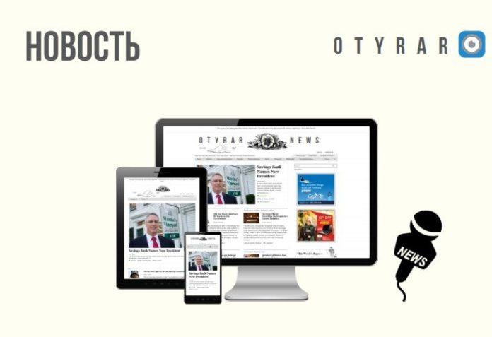 Реклама OTYRAR