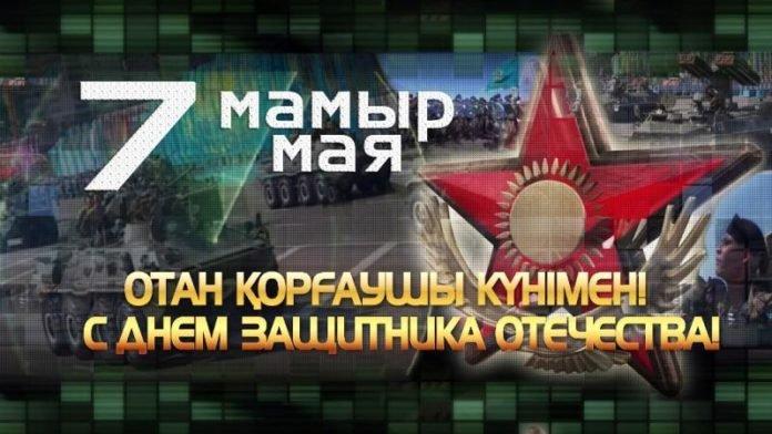 7 мая – День защитника Отечества в Республике Казахстан
