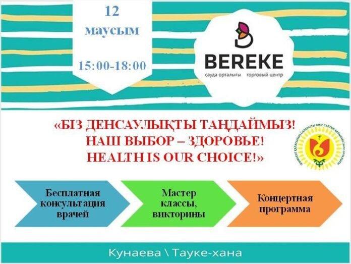 ТРЦ «BEREKE»