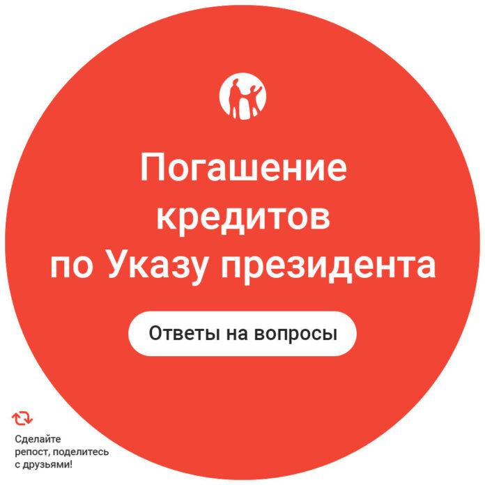 Указ президента о списании кредитов
