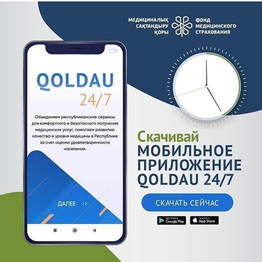 Мобильное приложение Qoldau-24/7