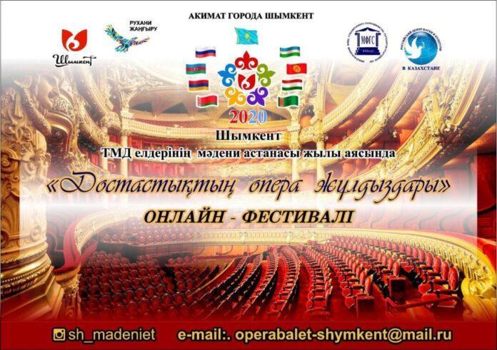 онлайн - фестиваль оперных исполнителей