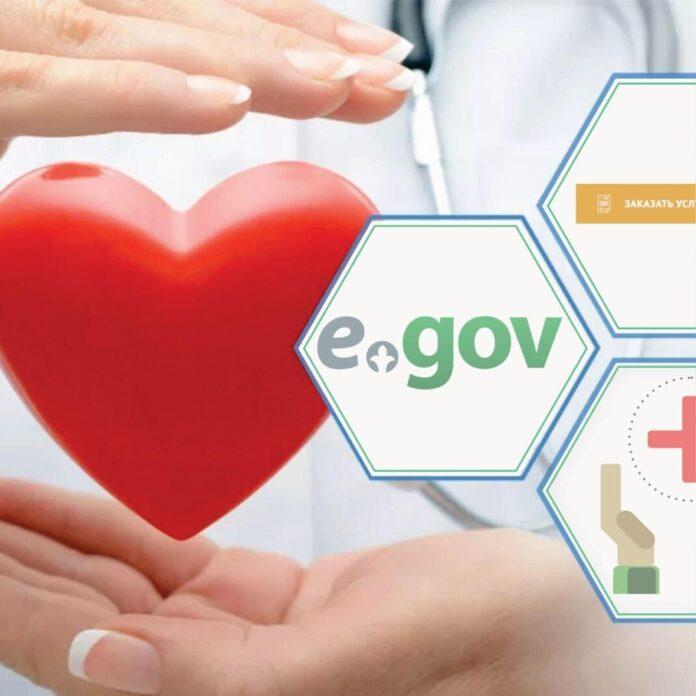 Донорство на egov