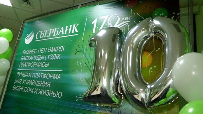 Филиалу Сбербанка в Шымкенте 10 лет