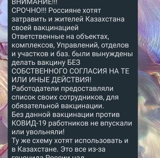 фейк, вакцина «Спутник V»