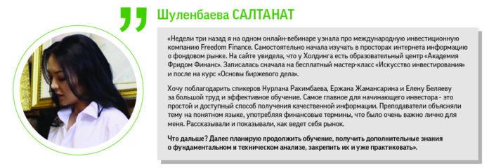 Шуленбаева Салтанат