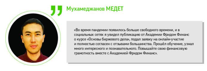 Мухаметжанова Медет