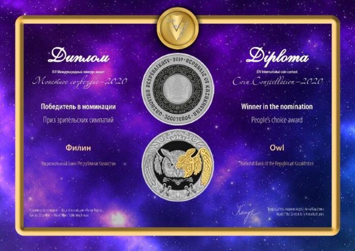 серебряная монета «Úki»