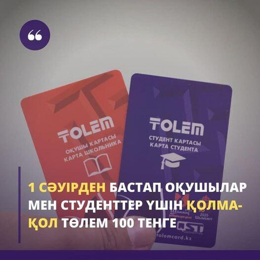 толем