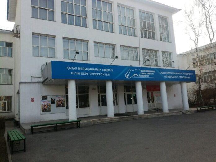 Казахский медицинский университет непрерывного образования