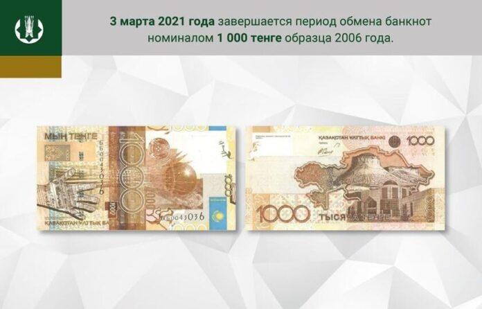 банкноты 1000 тенге