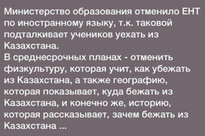 ЕНТ фейк