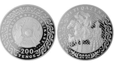 Монеты «JETI QAZYNA»
