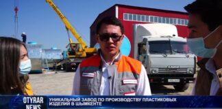 Единственный завод по производству пластика в Казахстане ждет своих клиентов