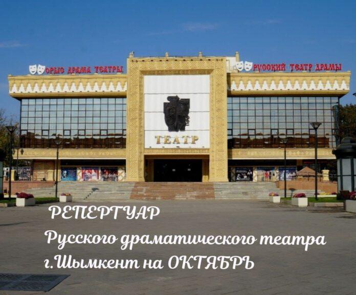 Русский драматический театр г.Шымкент